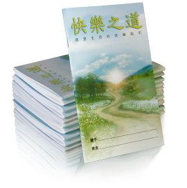 快樂之道(12本小手冊)