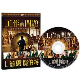 工作的問題DVD