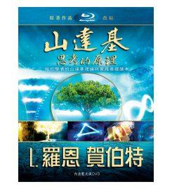 山達基:思考的原理DVD