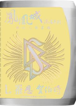 鳳凰城演講系列:解放人類靈魂