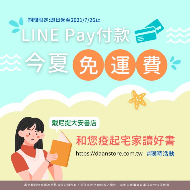 疫情期間LINE Pay付款免運費